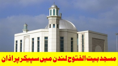 Aj Pehli Bar Ahmadi Musilm Baitul Futuh London Mosque Uk Speaker Men Azan – یوکے میں سپیکر پر اذان
