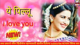 ये पिल्लू I Love You New Marathi Dj Song 2018 Yogesh Dj Marathi
