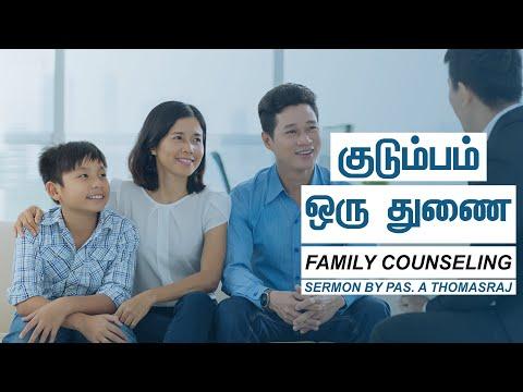 குடும்பம்: ஒரு துணை (Family Counseling) | Tamil Sermon by Ps. A Thomasraj | October 2019