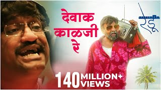 देवाक काळजी रे , Dewak Kalaji Re , Video Song , Ajay Gogavale , Vijay Gavande , Redu Marathi Movie