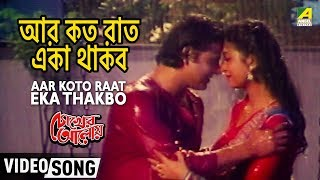 Aar Koto Raat Eka Thakbo , Chokher Aloye , Bengali Movie Song , Debashree Roy
