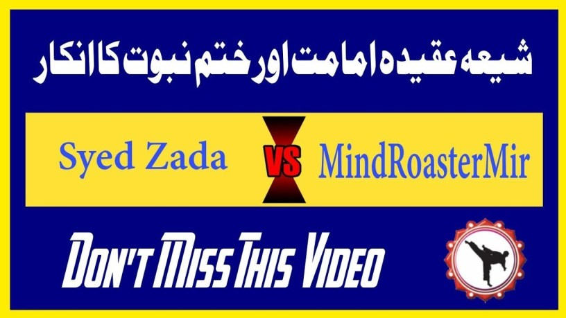 Khatme Nabuwwat Whatsapp Munazra Shia And Ahmadi Muslim Shia Aqeeda Imamat