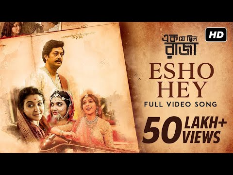 Esho Hey Song Lyrics_Ek Je Chilo Raja