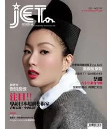 Jet Magazine Hong Kong Cover - Louis Vuitton