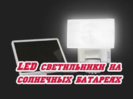LED светильники на солнечных батареях (2014)