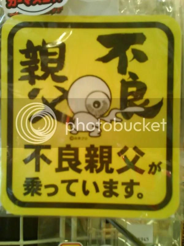 Otaru souvenir shop has full of interesting gag items like this car decal...Oyaji!!!