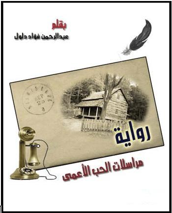 مراسلات, الحب, الأعمى, عبدالرحمن دلول, Abdalrahman Dalloul