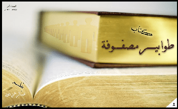 كتاب, طوابير, مصفوفة, Abdalrahman Dalloul
