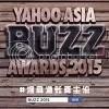 Yahoo Asia BUZZ Award 2015