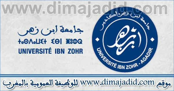 كلية العلوم القانونية والاقتصادية والاجتماعية اكادير: مباريات ولوج سلك الماستر والماستر المتخصص 2018-2019 Université Ibn Zohr – FSJES Agadir: Concours d'accès aux Masters et Masters spécialisés pour l'année universitaire 2018-2019