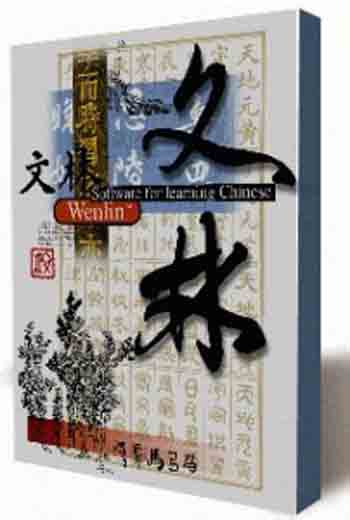 Wenlin 4 Software for learning Chinese