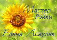 Мастер Рэйки Елена Асауляк