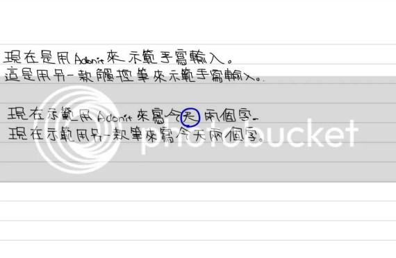 另一款台灣製造的書寫流暢細字觸控筆-Adonit Jot Script IMG_0479