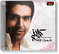 Mohamed Kelany - Mafihoush Ghalta