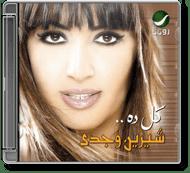 Sherine Wagdy - Koll Dah