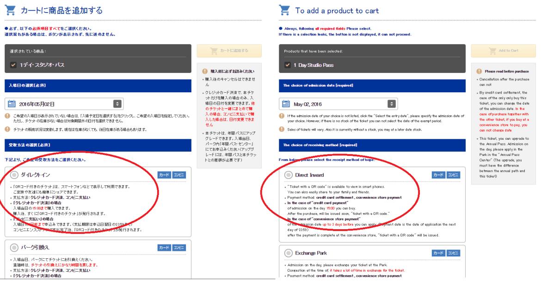 Ticket Delivery Method