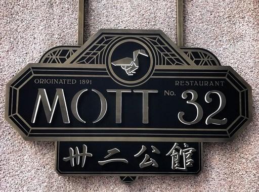 Mott 32 Front Signage