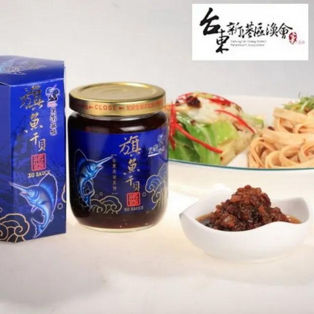 【新港區漁會】旗魚干貝XO醬(220g)