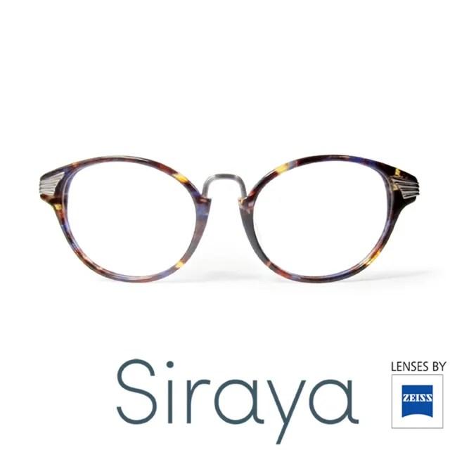 【Siraya】『復古文青』Siraya 光學眼鏡 MAFER鏡框