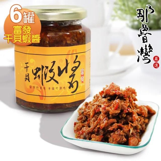 【那魯灣】富發干貝蝦醬6罐(淨重285g/罐)