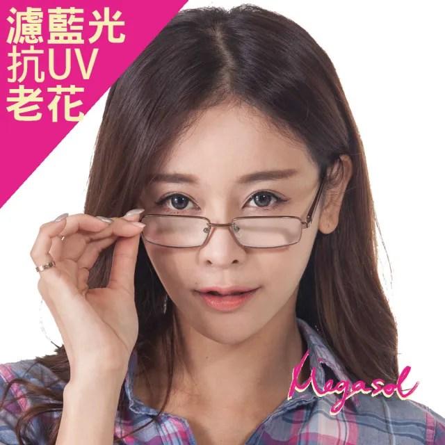 【MEGASOL】濾藍光抗uv老花眼鏡(精緻古典款-1232)
