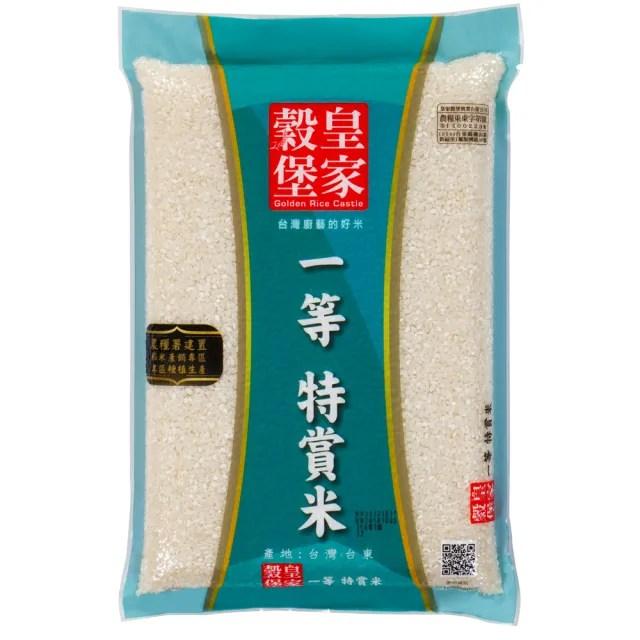 【皇家穀堡】皇家穀堡一等特賞米2.5KG(一等良質米)