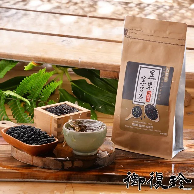 【御復珍】黑米黑豆茶(20入/包)