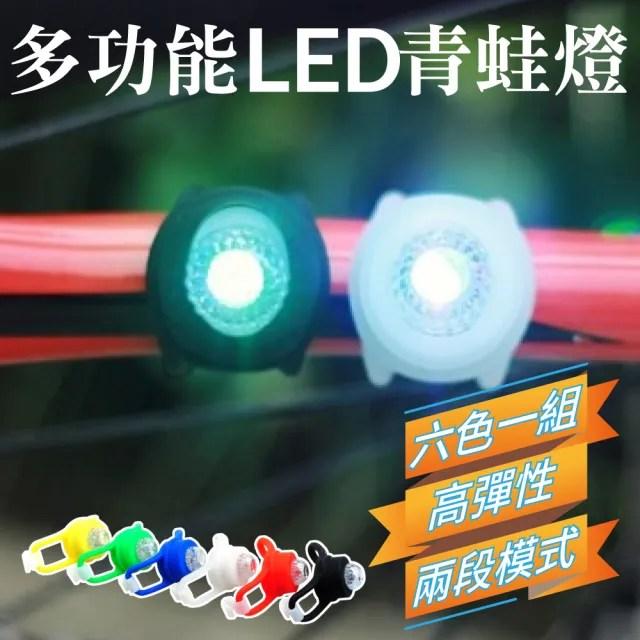 【露營必備】多功能LED青蛙燈 6入(營繩掛燈 營柱掛燈 自行車燈 警示燈)