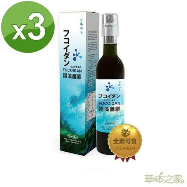 【草本之家】日本原裝褐藻醣膠液500mlX3瓶(褐藻糖膠)