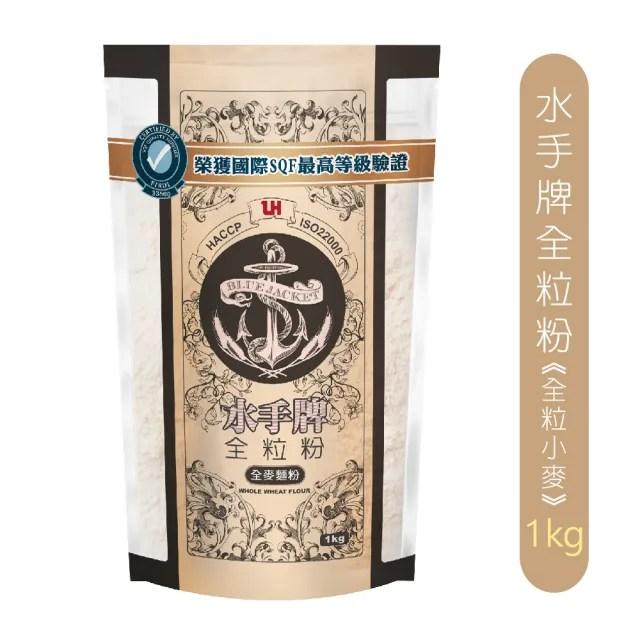 【聯華麵粉】水手牌全粒粉1kg(整顆小麥研磨而成)