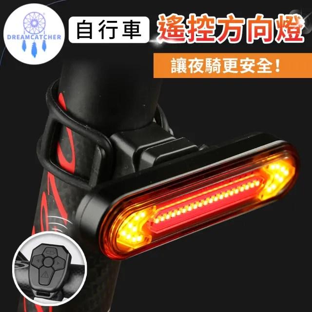 無線遙控自行車方向燈 防潑水(自行車尾燈 車尾燈 腳踏車尾燈 尾燈 警示燈 自行車燈 腳踏車燈)