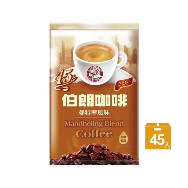 【伯朗咖啡】三合一曼特寧風味-45入/袋