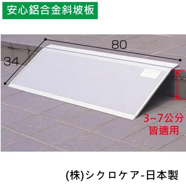 【感恩使者】安心鋁合金斜坡板 W0985(減緩門檻高低差與段差-日本製)