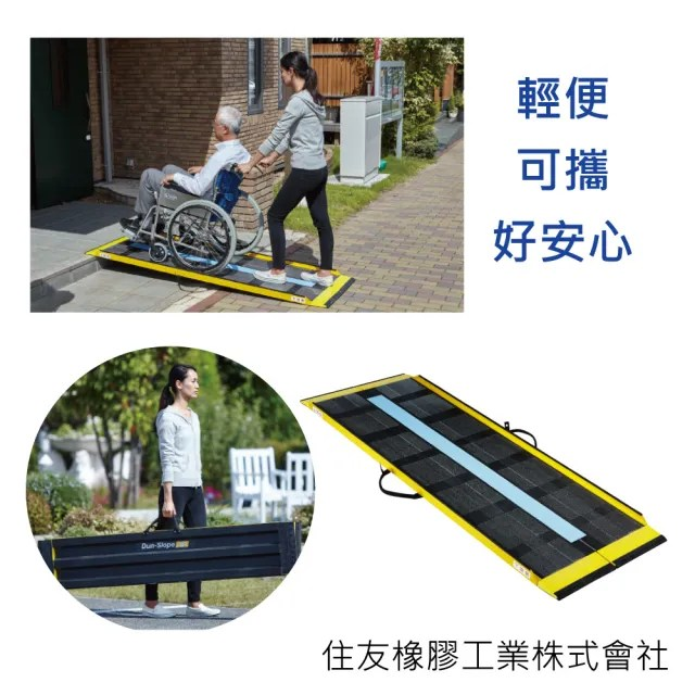 【感恩使者】可攜式碳纖斜坡板 ZHJP1812-285cm長 輕型/耐用/方便(輪椅專用斜坡板-日本製)
