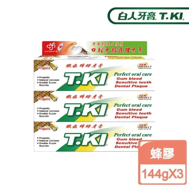 【T.KI】蜂膠牙膏144gx3入組(年度熱銷)