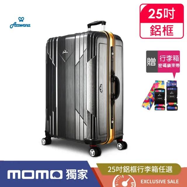 【Arowana 亞諾納】極光閃耀25吋PC鏡面鋁框旅行箱/行李箱贈行李密碼束帶-不挑色(多色任選)