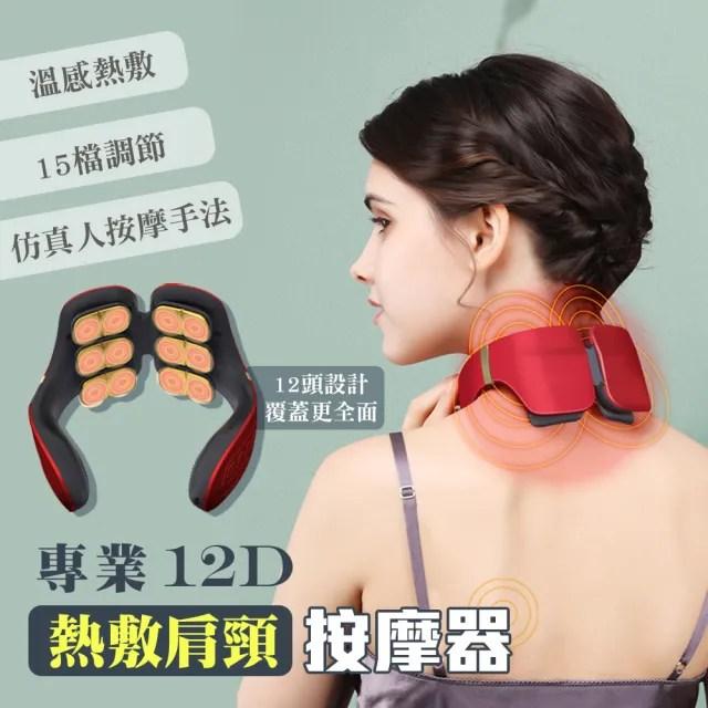 【Imakara】專業12D熱敷肩頸按摩器