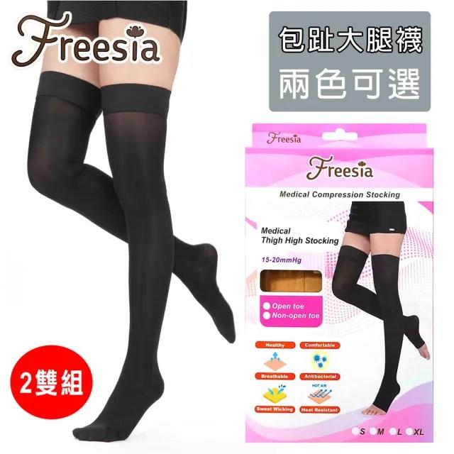 【Freesia】醫療彈性襪超薄型-包趾大腿壓力襪(2雙組-靜脈曲張襪)