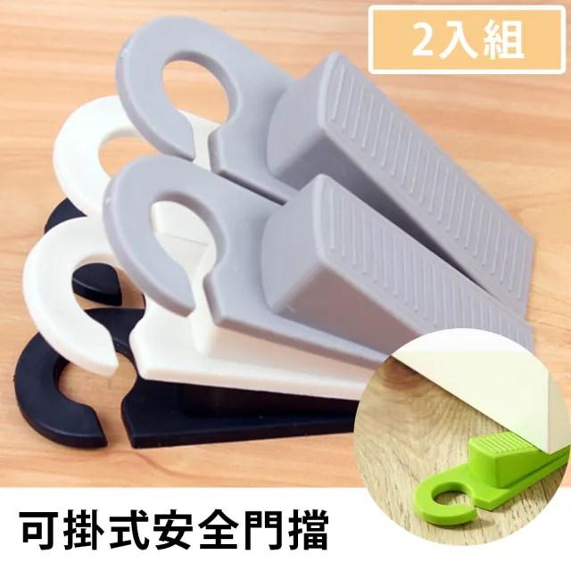 【2入組】可掛式加厚矽膠安全門擋(門插防鎖防夾手)