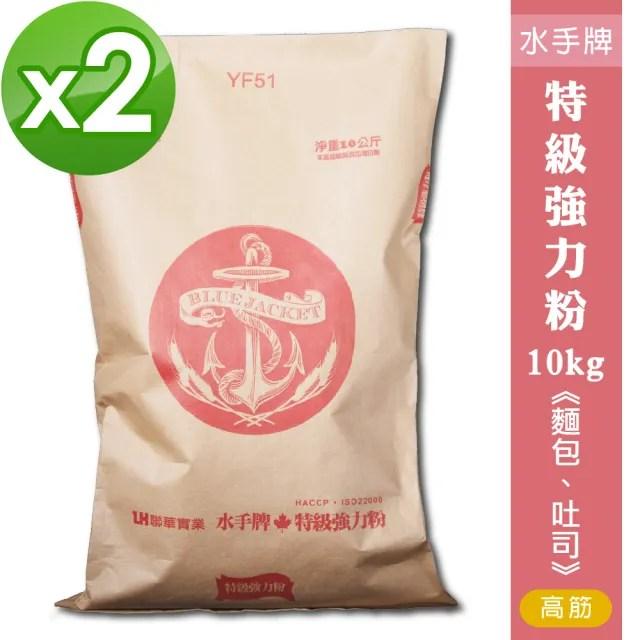 【聯華製粉】水手牌特級強力粉(高筋、麵包機適用)2袋組(共20kg)