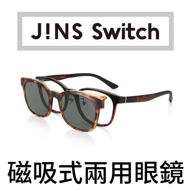 【JINS】Switch Flip up 上掀磁吸式兩用眼鏡-偏光前片(AMRF20S185)