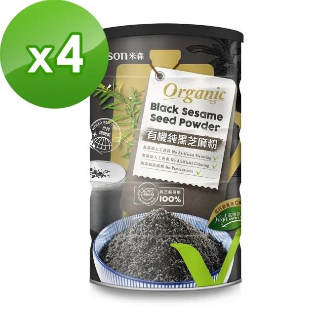 【米森】有機純黑芝麻粉350gx4罐組