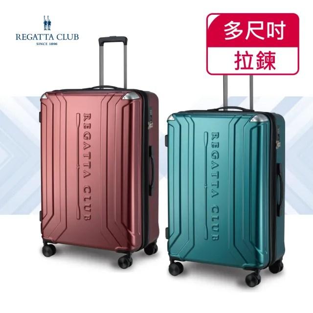 【Regatta Club】水流護角26吋墨綠/29吋紅兩款可選可加大飛機輪TSA海關鎖防爆拉鏈行李箱/旅行箱(行李箱)
