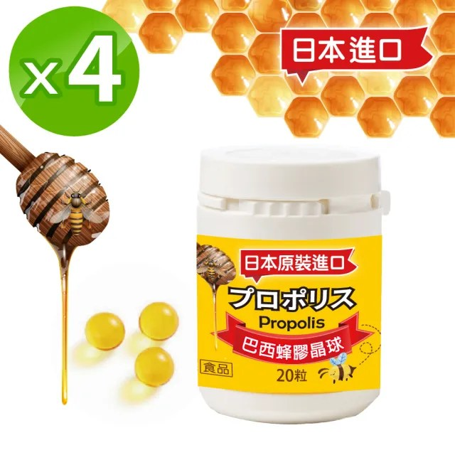 【好朋友】日本進口 巴西蜂膠晶球20粒/瓶(專利晶球技術入口即化/清新柑橘&薄荷/無辛辣苦味)