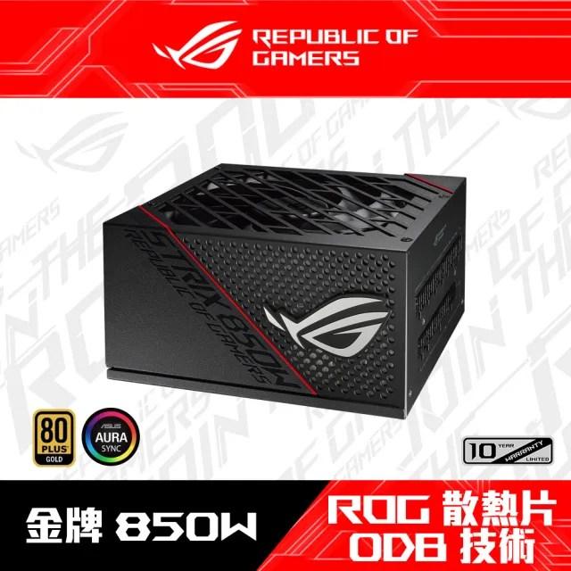 【ASUS 華碩】ROG Strix 850W 金牌 電源供應器(黑)