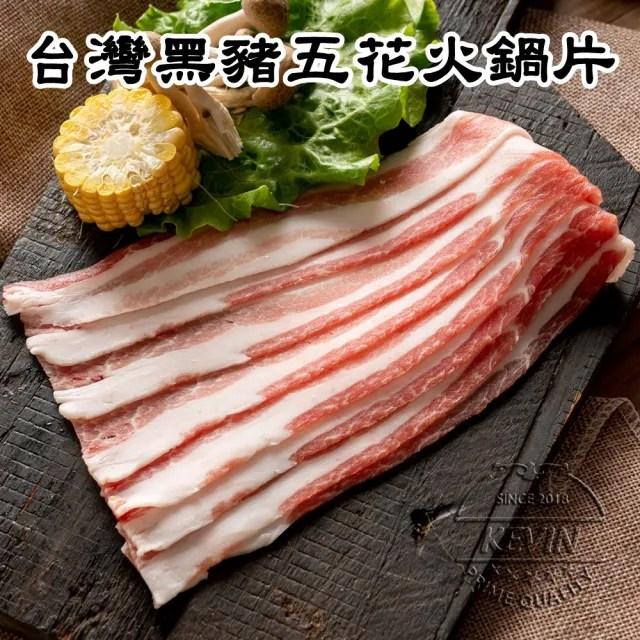 【凱文肉舖】美淇食品-台灣黑豬五花火鍋片_3盒(200g/盒±9g)