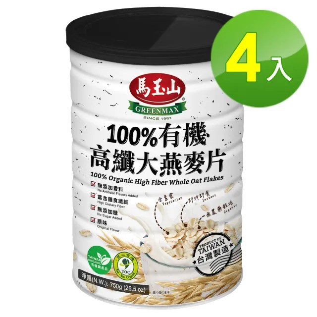 【馬玉山】100%有機高纖大燕麥片4入 (750g/罐)
