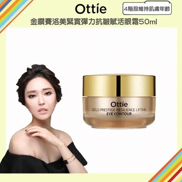 【Ottie】即期品 金鑽賽洛美緊實彈力抗皺賦活眼霜30ml 效期2022/12(4階段維持肌膚年齡)