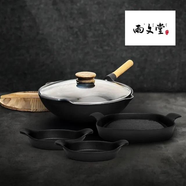 日本雨文堂南部鐵器百年傳承鑄造鍋具組