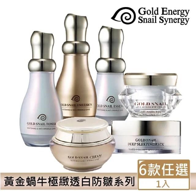 【Gold Energy Snail Synergy】即期品黃金蝸牛極緻防皺潤膚露/ 乳/精華/霜/眼霜/面膜任1入(效期:2022/12)